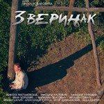 Zverinjak (Domaći film) 2012