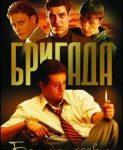 Бригада / Sašina ekipa 2002 (Epizoda 3)