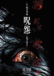 Ju-on_Beginning_of_the_End_official_poster