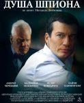 Душа шпиона (Duša špijuna) 2015