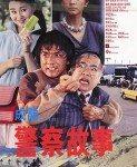 Police Story 1 (Policijska priča 1) 1985