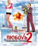 Любовь в большом городе 2 (Ljubav u velikom gradu 2) 2010