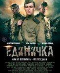 Единичка (Jedinica) 2015