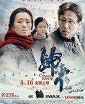 Gui Lai (Povratak kući) 2014