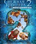Snezhnaya Koroleva 2. Perezamorozka (Snežna kraljica 2: Snežni kralj) 2014